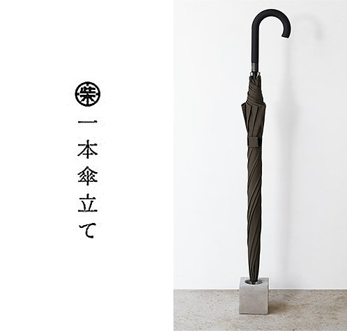 一本傘立 SHIBATA  | SINGLE UMBRELLA STAND|CONCRETE