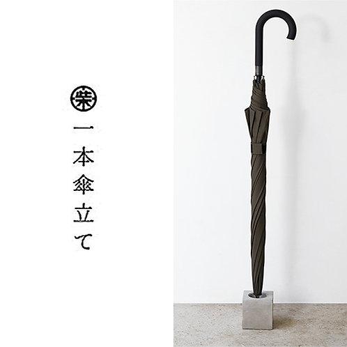 一本傘立 SHIBATA  | SINGLE UMBRELLA STAND|CONCRETE