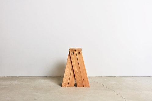 石卷工房 Ishinomaki Lab - AA Stool (a pair of two)