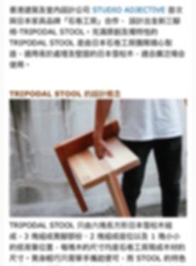 Tripodal Stool, Studio Adjective, 石卷工房