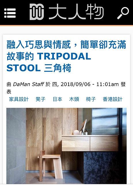 Tripodal Stool Studio Adjective 石卷工房
