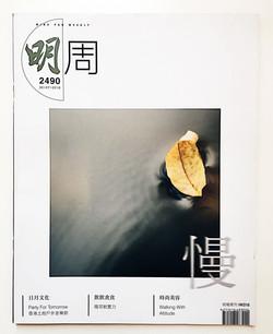 Ming Pao Weekly 明周