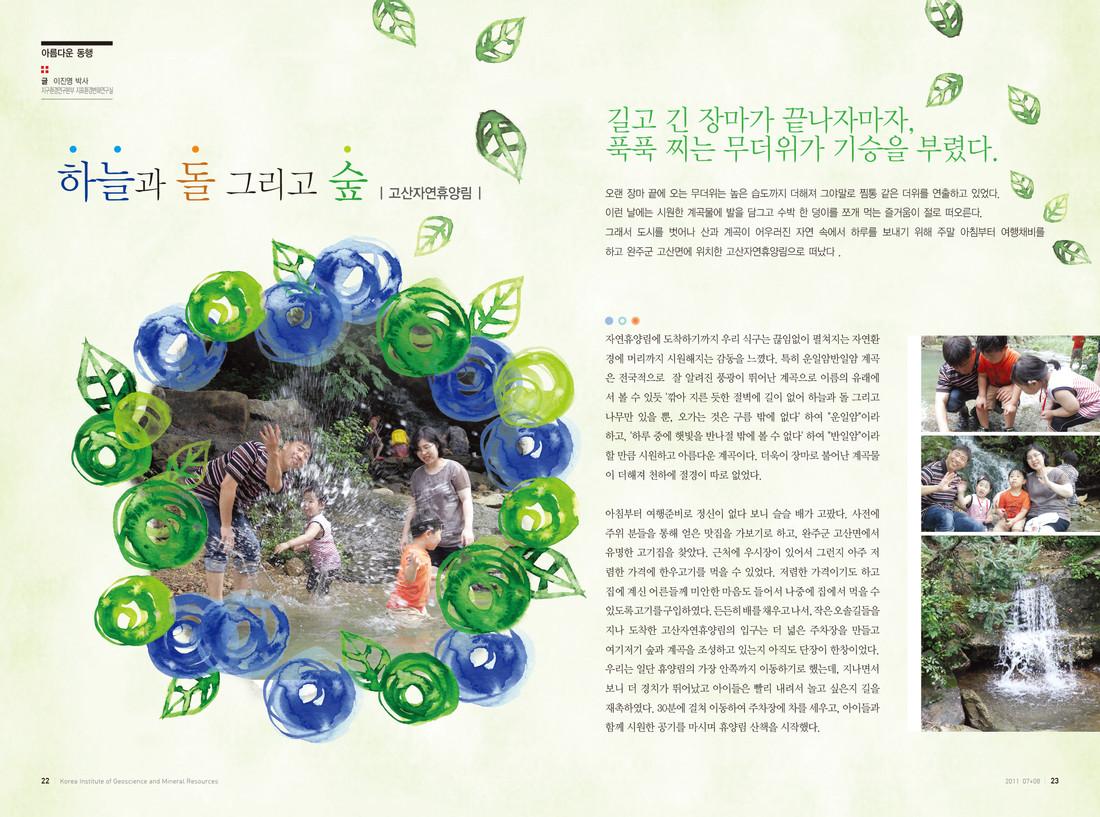 한국지질자원연구원 사보-1.jpg