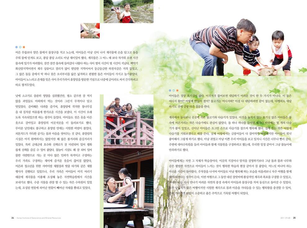 한국지질자원연구원 사보-2.jpg