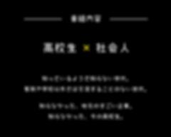 できるラジオクラウドファンディング用デザイン-02.png