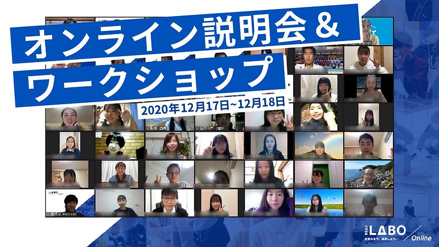 LP_BEAU LABO4期_オンライン説明会&ワークショップ.png