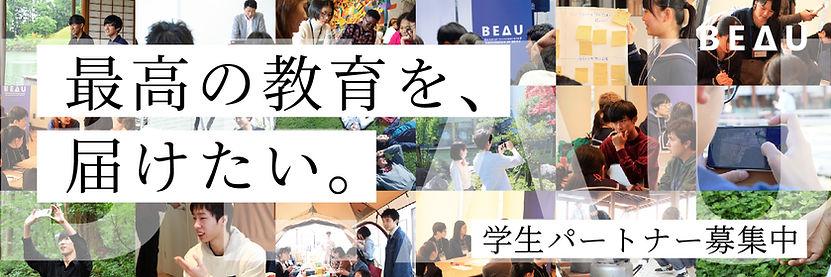 BEAU season 5 BEAU LABO #3_大学生スタッフ募集バナー-