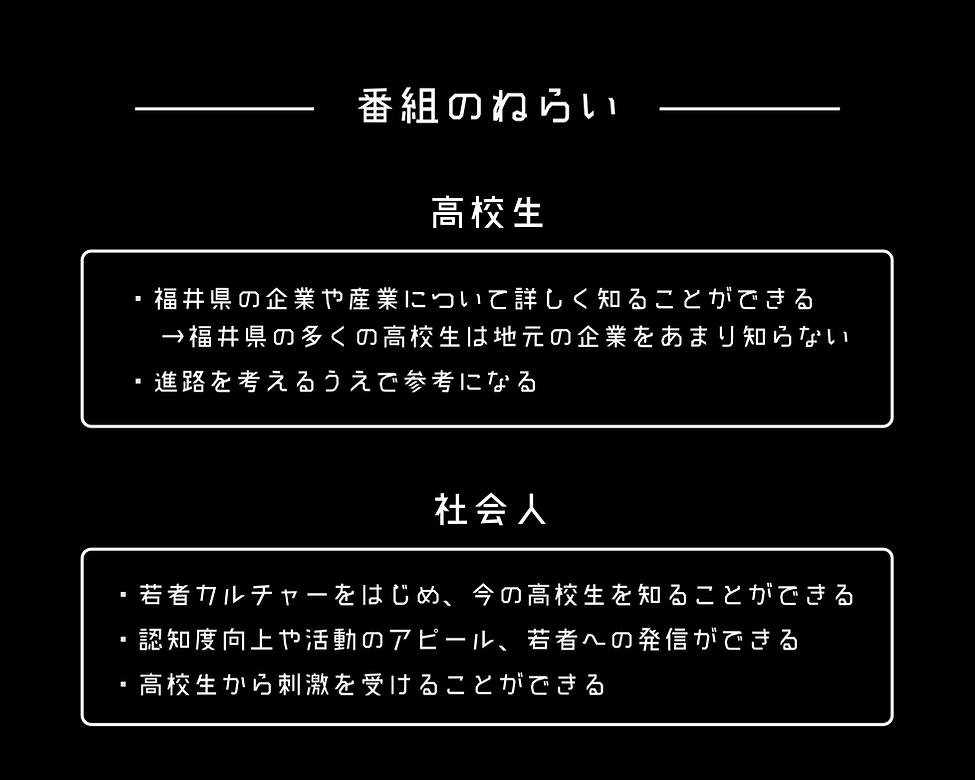 できるラジオクラウドファンディング用デザイン-03.png