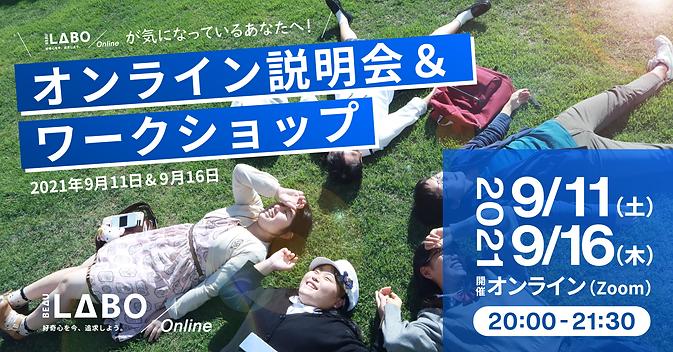 オンライン説明会&ワークショップ_7期-01.png