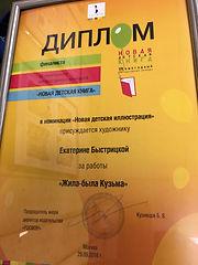 новая детская книга финалист Быстрицкая Жила-была Кузьма