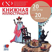 выставка книжной иллюстрации