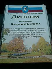 диплом_Тарханы победитель Быстрицкая книжная иллюстрация Лермонтов