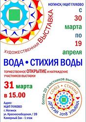 Выставка Стихия воды Быстрицкая