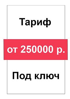 под ключ.png