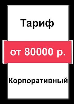корпорат.png