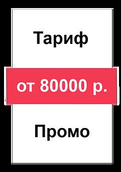 промо.png