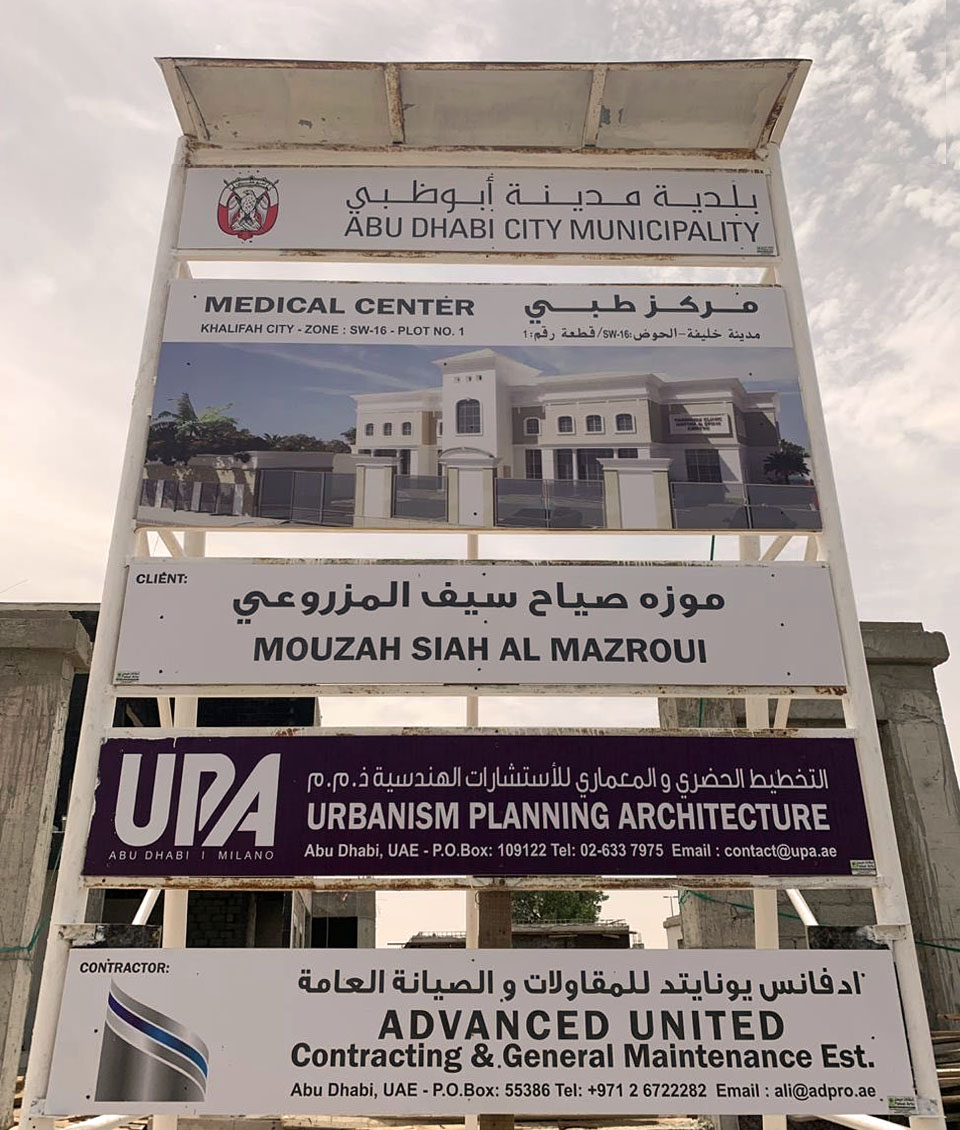 Tamreem construction site sign