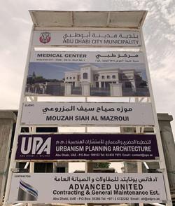 Tamreem construction site sign