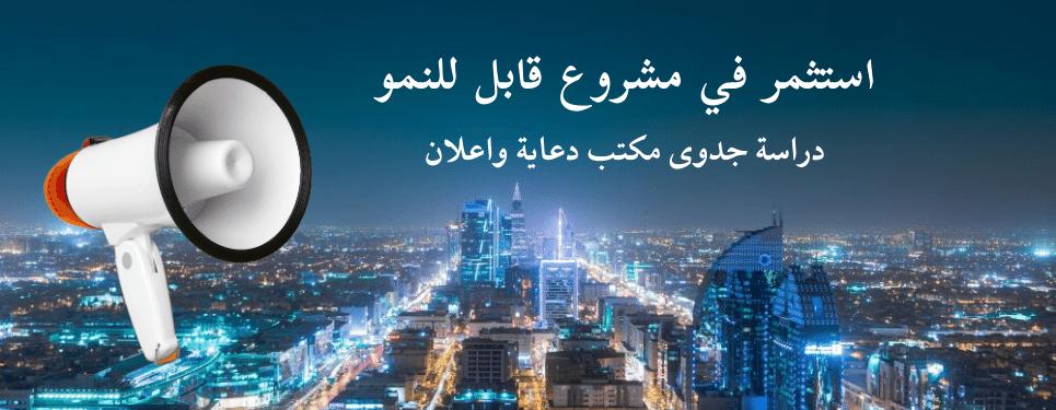 دراسة جدوى مكتب دعاية واعلان في السعودية