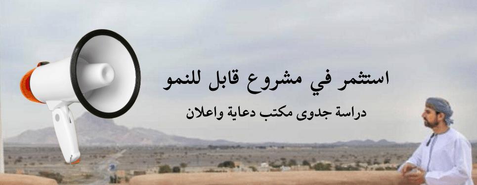 دراسة جدوى مكتب دعاية واعلان في سلطنة عمان