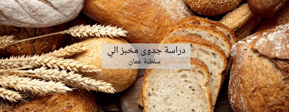 دراسة جدوى مخبز.png