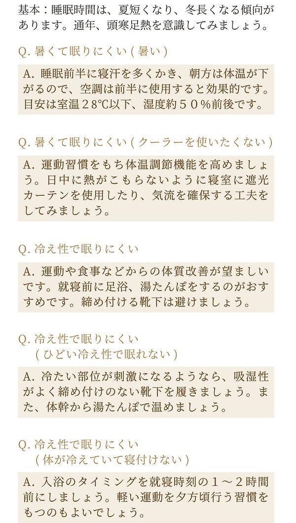 質問5.jpg