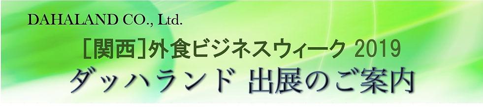 ビジネスウィークチラシ20190415.pptx_page-0002.jpg