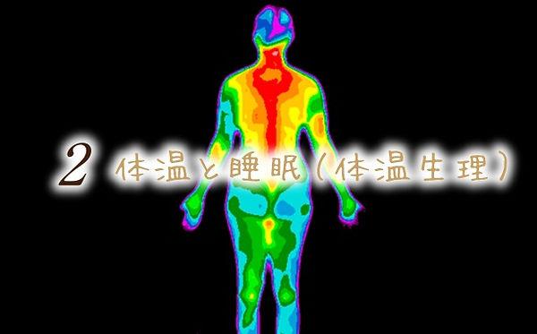 ねむりの基礎2.jpg