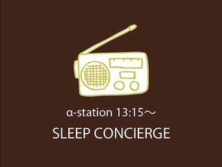 FM京都『SLEEP CONCIERGE』ご質問回答コーナー③