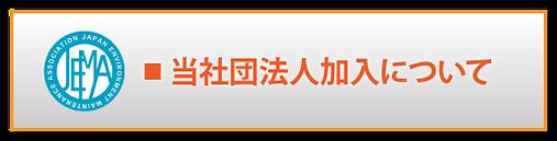 ■ 当社団法人加入について.png