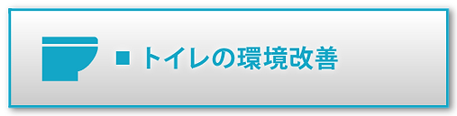 ■ トイレの環境改善.png
