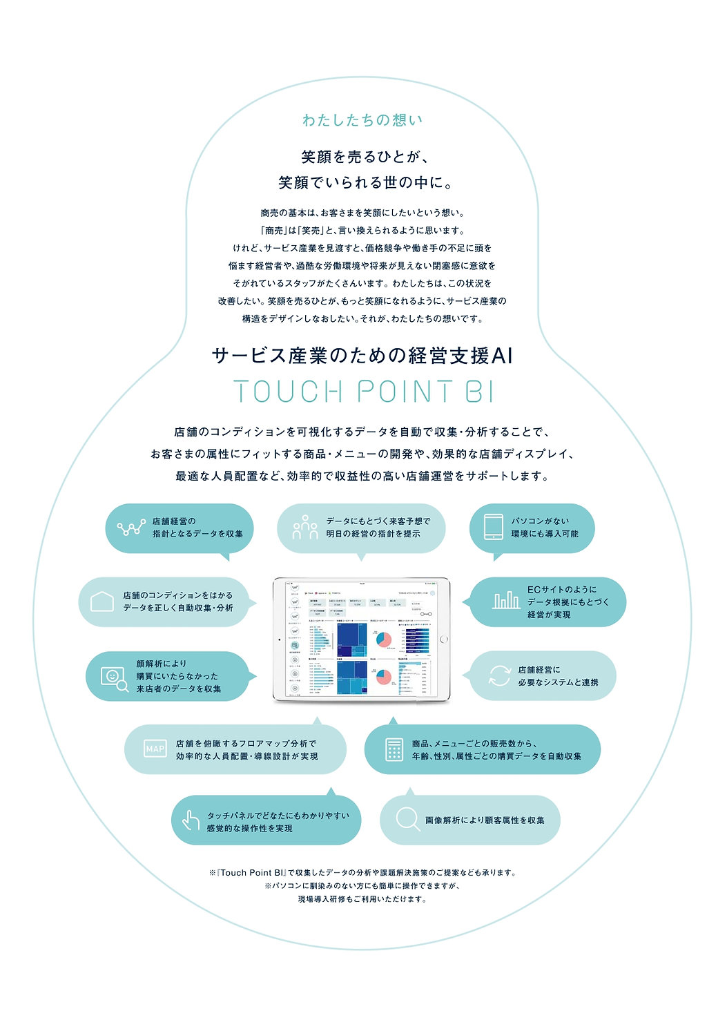 EBILAB会社案内_page-0002.jpg
