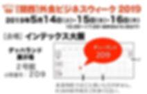 ビジネスウィークチラシ20190415.pptx_page-0006.jpg