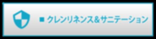 ■ クレンリネンス&サニテーション.png