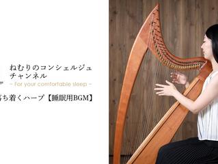 心が落ち着くハープ演奏チャンネル開設【睡眠用BGM】