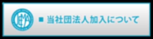 ■ 当社団法人加入について2.png