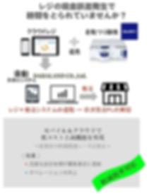 ビジネスウィークチラシ20190415.pptx_page-0004.jpg