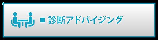 ■ 診断アドバイジング.png