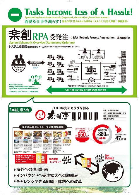 IBM用A1ポスターRPA-001 (1).jpg