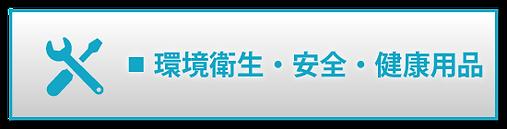 ■ 環境衛生・安全・健康用品.png
