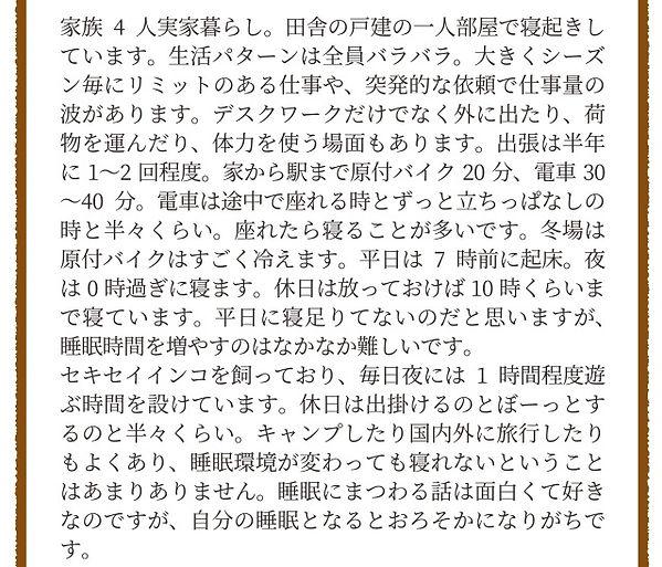 6見習いコンシェルジュ.jpg