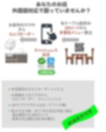ビジネスウィークチラシ20190415.pptx_page-0008.jpg