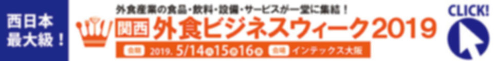 19kansai_banner_728_90.jpg