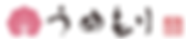 うめもり logo.png