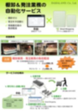 裏_楽創xSmartShoppingポスター_page-0001.jpg
