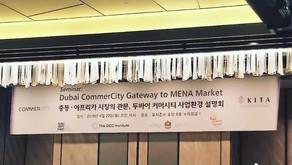 Gateway to MENA Market Seminar