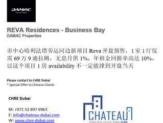 REVA Residences - Business Bay