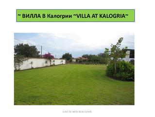 Villas on Sale in Kalogria, Greece