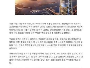 Damac Properties Investment Seminar in Seoul, Korea