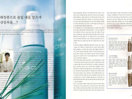 "[Magazine] 솔잎내음 맡으며 살림욕 ""카소"""